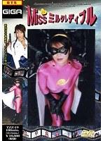 Missミルクレディプル 麻生岬