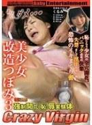 強制開花(恥)辱実験体 CRAZY VIRGIN 美少女改造つぼみ 3