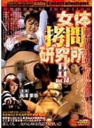 女体拷問研究所 セカンド DEMON'S JUNCTION Vol.14