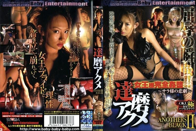 達磨アクメ ANOTHERS-BLACK 2