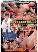 SUPER JUICY AWABI season II 狂い泣く女子校生残酷哀歌 VOL.8