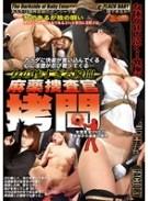 女の惨すぎる瞬間 麻薬捜査官拷問 女捜査官FILE-25 美智子小夜曲の場合