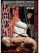 拷問部屋 TORTURE ROOM 2 椎名綾