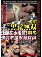 残酷黒淫無双劇場 EPISODE-02 残酷なる復讐!強制悪魔奴隷拷問 木崎実花