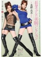 長身モデルの美脚コレクション Vol.2