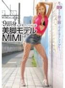 9頭身 元・有名ファッション誌 美脚モデル MIMI