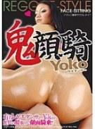 鬼顔騎 Yoko
