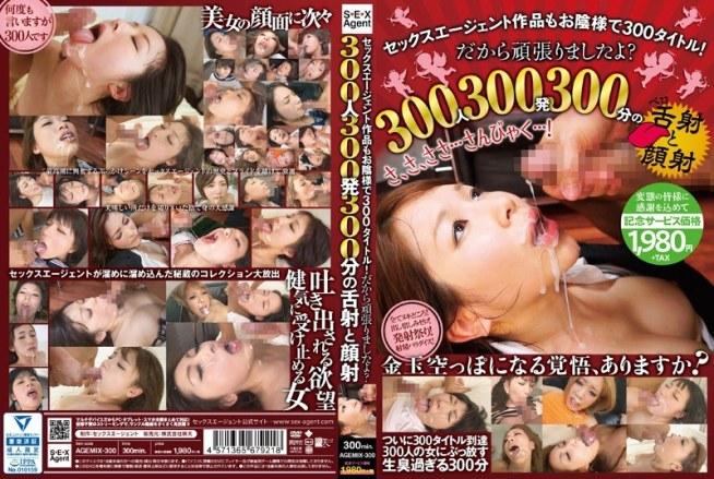 セックスエージェント作品もお陰様で300タイトル!だから頑張りましたよ?300人300発300分の舌射と顔射