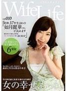 WifeLife vol.010・昭和37年生まれの如月麗華さんが乱れます・撮影時の年齢は54歳・スリーサイズはうえから順に88/58/87