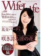 WifeLife vol.016・昭和54年生まれの佐伯かのんさんが乱れます・撮影時の年齢は37歳・スリーサイズはうえから順に83/60/83