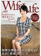 WifeLife vol.029 ・昭和55年生まれの櫻井菜々子さんが乱れます ・撮影時の年齢は37歳 ・スリーサイズはうえから順に89/59/88'