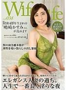 WifeLife vol.038・昭和48年生まれの嶋崎かすみさんが乱れます・撮影時の年齢44歳・スリーサイズはうえから順に85/63/86