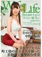 WifeLife vol.043・昭和48年生まれのさくらい麻乃さんが乱れます・撮影時の年齢は45歳・スリーサイズはうえから順に85/60/85