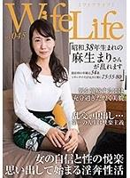 WifeLife vol.045・昭和38年生まれの麻生まりさんが乱れます・撮影時の年齢は54歳・スリーサイズはうえから順に75/55/80