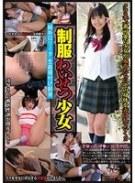 制服わいせつ少女 純朴ロ●ータ・生姦種付け飼育 現役女子校生・朝倉さん