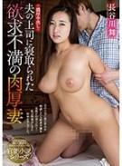 夫の上司に寝取られた欲求不満の肉厚妻 長谷川舞