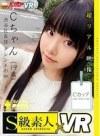 【VR】Cちゃん(19歳)渋谷区在住 タレントの卵 B80W60H82 Cカップ【リアル映像】