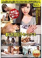 軟派即日セックス Sさん(20歳) キャバ嬢