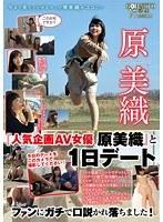 『人気企画AV女優 原美織』と1日デート ファンにガチで口説かれ落ちました!