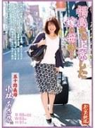 福島から上京した嫁の母が… 五十路義母 小林あさみ