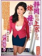静岡から上京した嫁の母が…五十路義母 神崎清乃