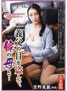 義父の目を盗んで、嫁の母と…京野美麗(44)