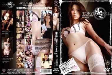 東京痴女ファイル Vol.1
