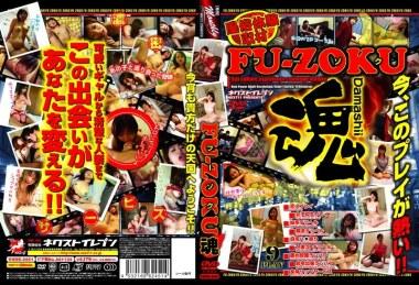 FU-ZOKU魂