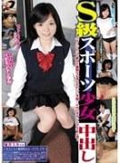 S級スポーツ少女中出し 堀井ミカ