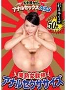 美熟女軟体 アナルセクササイズ 彩美ルリ子