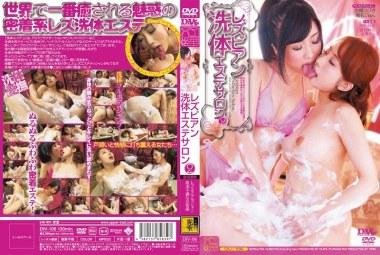 レズビアン洗体エステサロン VOL.2