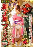 謹賀新年 獅子舞ファック!? vol.1