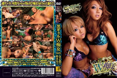 黒ギャルW痴女 Vol.1