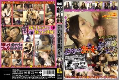 レディースコミックの広告でやってきた熟女たち!どスケベ熟女のお掃除フェラ Vol.2