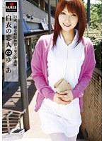 白衣の恋人 02 ゆあ