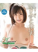 Ayumi be with you きみと歩実
