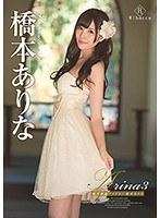 Arina3 絶対無敵アイドル! 橋本ありな