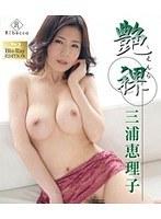 艶裸 三浦恵理子