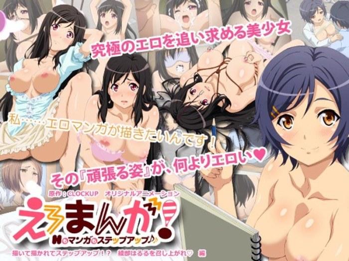 えろまんが! Hもマンガもステップアップ♪ 描いて描かれてステップアップ!? 綾部はるるを召し上がれ編 / Ero Manga! H Mo Manga Mo Step-Up – Episode 1