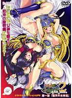 戦乙女ヴァルキリー2 第一話 「堕天の女神達」