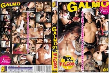 GALMO 01 パーフェクトボディなエロギャルたち