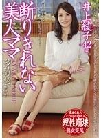 断りきれない美人ママ 井上綾子