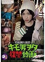 投稿個人撮影 キモ男ヲタ復讐動画 イチカワヒマリ編