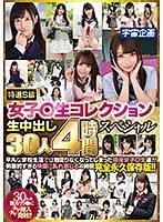 特選S級女子○生コレクション生中出し30人4時間スペシャル