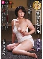 密室の母と子 肉欲の絆 円城ひとみ