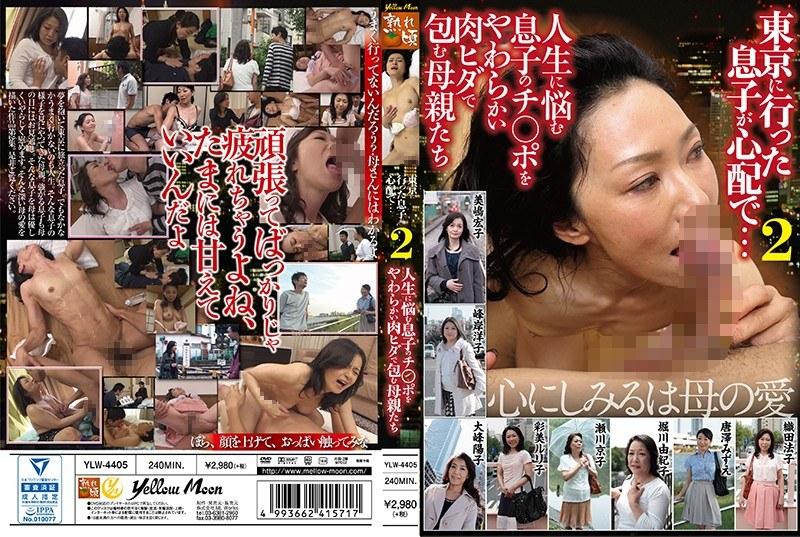 東京に行った息子が心配で… 2 人生に悩む息子のチンポをやわらかい肉ヒダで包む母親たち