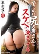 でっかい尻の奥さんはスケベに決まってる 池永京子
