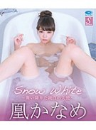 Snow White〜舞い降りた純白の天使〜 凰かなめ