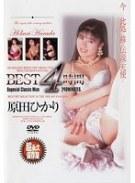 BEST 4時間 原田ひかり DAG-004