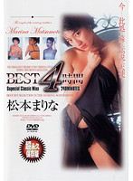 BEST 4時間 松本まりな DAG-006